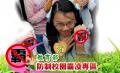 教育部防制校園霸凌專區網頁